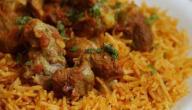 طريقة عمل أرز كبسة بالدجاج