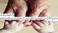 أدعية عن الوالدين