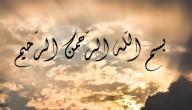 بسم الله خير الاسماء