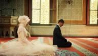 طريقة الزواج في تركيا