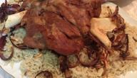 طريقة غوزي اللحم