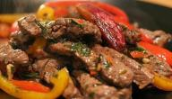 طريقة شوي شرائح اللحم