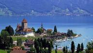 أين أذهب في سويسرا