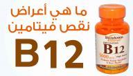 أعراض نقص فيتامين ب12