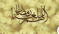 كلمات عن شهر رمضان