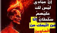 كيف نفرق بين وسوسة الشيطان ووسوسة النفس