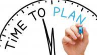 كيفية تنظيم الوقت للدراسة