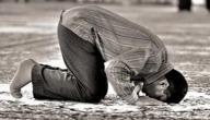 كيف أهدي شخص للصلاة