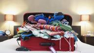 كيف تحضر حقيبة السفر