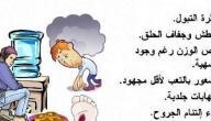 ماهي أعراض مرض السكر