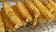 طريقة عمل بطاطس حلزوني