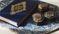 طريقة ختم القرآن الكريم