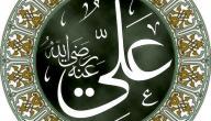 أقوال عن علي بن أبي طالب