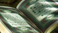 طريقة مراجعة حفظ القرآن الكريم