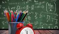 كيف تذاكر مادة الرياضيات