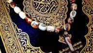 كيف تثبت حفظ القرآن