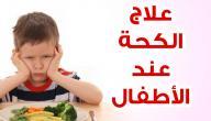 علاج كحة الأطفال