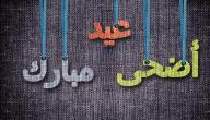 أجمل تهاني العيد