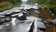 بحث حول الزلازل