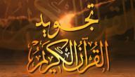 أحكام التجويد في القرآن