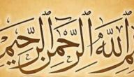 أول من كتب بسم الله الرحمن الرحيم
