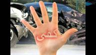 الوقاية من حوادث الطرقات