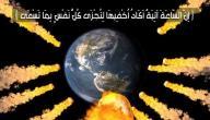 معلومات عن يوم القيامة
