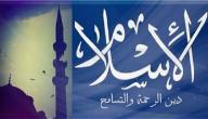 الإسلام دين السلام