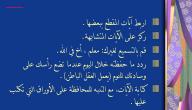 أسرع طريقة لحفظ القرآن