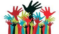 بحث عن العمل التطوعي