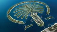 أكبر جزيرة صناعية في العالم