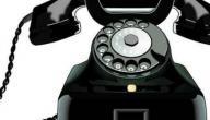 تعريف الهاتف