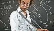 كيف تصبح بارعاً في الرياضيات
