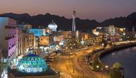 ما هي عاصمة سلطنة عمان