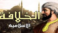 تاريخ الخلافة الإسلامية