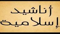 اجمل اناشيد اسلامية