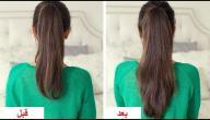 أسرع طريقة لتطويل الشعر في أسبوع