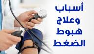 أعراض هبوط ضغط الدم