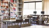المحافظة على ممتلكات المدرسة