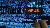 إزالة الفيروسات من جهاز الكمبيوتر