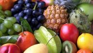 فوائد الفواكه بشكل عام