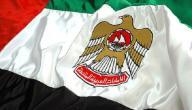 تقرير عن دولة الإمارات العربية المتحدة
