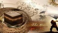 تاريخ فتح مكة