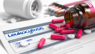 علاج ارتفاع كريات الدم البيضاء