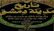 تاريخ دمشق