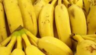 أضرار الموز