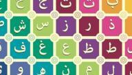 تعلم الحروف الأبجدية