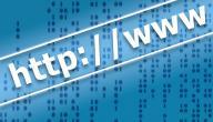 تعريف شبكة الإنترنت