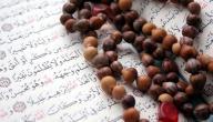 تعريف الإيمان لغة واصطلاحاً