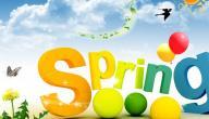 موضوع تعبير عن عيد الربيع